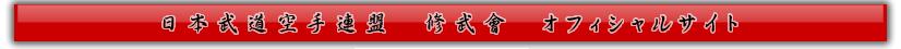 日本武道空手連盟修武會  2002年1月に室蘭・苫小牧に直接打撃制での空手道場を発足。 「人に必要とされ使われる人と為れ」を理念とし、安全かつ実戦的な稽古を年代別・性別・目的別に合わせて行っている。 現在、室蘭に本部を構え、伊達・白老・苫小牧と胆振地4カ所にて道場開設中。